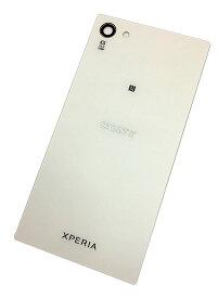 【SONY XPERIA Z5 Compact】【フロストガラス】バックパネル修理用 ホワイト 背面ガラスパネル交換用パーツ 【SO-02H】