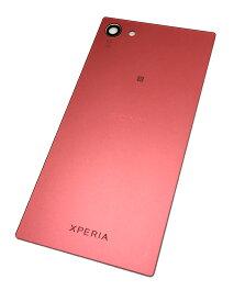 【SONY XPERIA Z5 Compact】【フロストガラス】バックパネル修理用 コーラル ピンク 背面ガラスパネル交換用パーツ 【SO-02H】