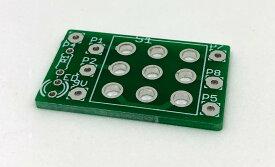 3PDTスイッチ配線用基板【エフェクター自作用基板】【細かい配線が楽に】【メール便なら送料無料】