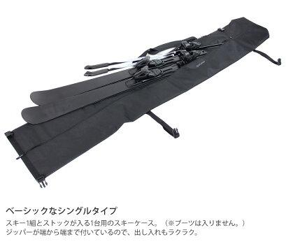 スキーケース1台用レディースメンズ