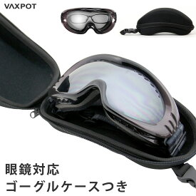 【送料無料】スノーボード スキー ゴーグル 眼鏡対応 ゴーグルケース 2点セット VAXPOT(バックスポット) スノーボードゴーグル スキーゴーグル ハードケース 2点セット 眼鏡 対応 VA-3610【ダブルレンズ 球面レンズ 曇り止め スノボ メガネ めがね】[返品交換不可]