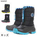【送料無料】スノーブーツ キッズ ジュニア EVA 素材 VAXPOT(バックスポット) スノー ブーツ VA-8252【ウィンターブー…