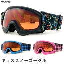 【送料無料】スノーボード スキー ゴーグル キッズ ジュニア VAXPOT(バックスポット) スノーボードゴーグル スキーゴ…