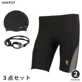【送料無料】フィットネス水着 セット メンズ セット VAXPOT(バックスポット) フィットネス 水着 3点セット VA-5102【男性用 スイムウェア スイムパンツ スイムキャップ スイムゴーグル 大きいサイズ スイミング 水泳】【ラッシュガード メンズ】[返品交換不可]