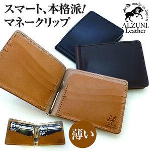 送料無料 日本製 ハンドメイド 本革 1年保証 修理対応 ALZUNI アルズニ ブランド マネークリップ財布 サドルレザー クロ ブラウン ブラック メンズ財布 札ばさみ 札入れ コンパクト 小さい 薄
