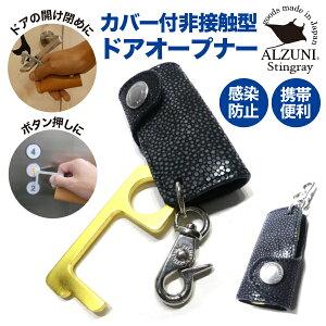 日本製 ハンドメイド 本革 修理対応 ALZUNI アルズニ 非接触型 レザーカバー付 ドアオープナー スティングレイ メンズ レディース 手作り 感染対策 おしゃれ 感染予防 コロナ対策 非接触 携帯