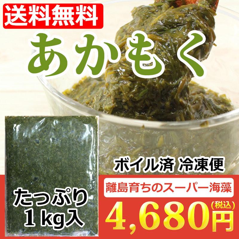 【送料無料】【スーパー海藻】隠岐の島のアカモク1,000g入【海士(あま)物産】ご飯の上にも炊込みご飯に混ぜてもおいしい みそ汁 スープ シャキシャキ ねばらねば きばさ あかもく