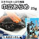 巾広あらめ23g あまぶっさん 日本海の荒波で育った 隠岐の島名産 海藻 乾物 アラメ自然食品レシピは 煮物 炒め煮 おか…