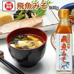 ナイトセール(あごだし味噌)液体の簡単調味料(液みそ)10倍に薄めて味噌汁に!飛魚だしが入っているので出汁要らず。味噌炒めや、味噌ダレが簡単に作れます。