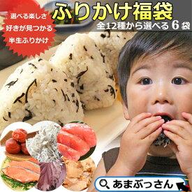 送料無料 12種から6袋選べる ふりかけ 福袋 あまぶっさん ご飯のお供 おにぎり お弁当に ひじき わかめ 半生ふりかけ 詰め合わせ メール便 海藻