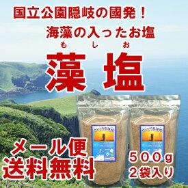 [送料無料] 藻塩[もしお]1000g あまぶっさん 天然 海水とあらめより 手づくり 無添加 隠岐の島 名産あらめ使用 海藻[ミネラル]入り食塩 おにぎり 天ぷら ステーキ 焼肉 サラダ 焼魚 お刺身にも合う 調味料 変わり塩 隠岐の島