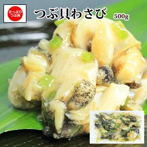 貝の王様 つぶ貝わさび500g 業務用 あまぶっさん お寿司 刺身でも人気のツブ貝 酒の肴に合う 葉わさびと合えて さらにお酒に合うんです 北海道産 真つぶ ツブ貝 お供え