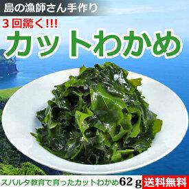 無添加 カットわかめ62g あまぶっさん 日本海のスパルタ 教育 乾燥 わかめ 歯ごたえ抜群の 人気の乾燥ワカメ 乾物 炒め物、数量限定 人気のレシピは 酢の物 みそ汁 わかめスープ