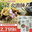 【化学調味料 無添加】さざえ漁師煮 70g×3袋【あまぶっさん】日本海産 刺身 つぼ焼きで 人気の 天然サザエ 使用 醤油で漬け込みました。 刺身の部分のみ使用...