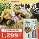 【化学調味料 無添加】さざえ漁師煮 70g【あまぶっさん】日本海産 刺身 つぼ焼きで 人気の 天然サザエ 使用 醤油で漬け込みました。 刺身の部分のみ使用【メー...
