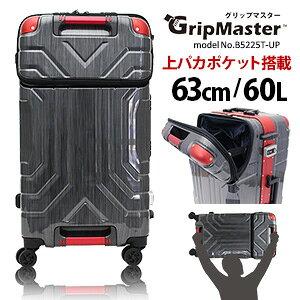 スーツケース 上パカポケット グリップマスターキャリーケース 双輪キャスター フレームタイプシフレ 1年保証付 B5225T 63cm 60L スクエアタイプ
