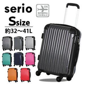 スーツケース 機内持ち込み 小型 Sサイズ 軽量キャリーケース キャリーバッグ 旅行かばん ショッピングserio 47cm 1年保証付 B5851T