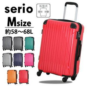 スーツケース Mサイズ 軽量 拡張機能付キャリーバッグ ジッパーケース 旅行かばん サマーキャンプserio 58cm 1年保証付 B5851T