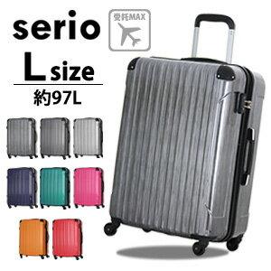 スーツケース Lサイズ 大型 軽量 キャリーケース 留学総外寸MAX157cm無料受託手荷物最大サイズ1年保証付 serio B5851T 66cm