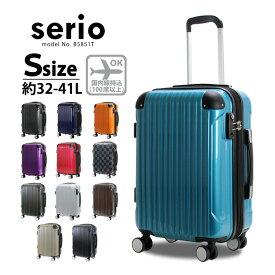 スーツケース 機内持ち込み 小型 Sサイズ 軽量 双輪キャリーケース キャリーバッグ 旅行かばん ショッピングserio 47cm 1年保証付 B5851T-S