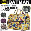 【今ならポイント20倍】バットマン BATMAN ボストンバッグ(ドーム型)ショルダーバッグ 折りたたみ可 キャリーオンシフレ ハピタス H0002 *P20