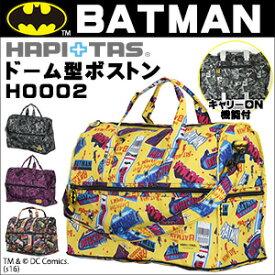バットマン BATMAN ボストンバッグ(ドーム型)ショルダーバッグ 折りたたみ可 キャリーオンシフレ ハピタス H0002