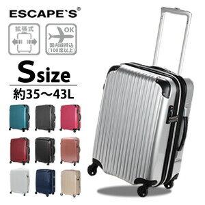 【ポイント10倍 8/16(木)9:59まで】スーツケース 機内持ち込み可 拡張機能付 小型 SSサイズキャリーバッグ キャリーケース メンズ レディースシフレ 1年保証付 エスケープ ESC2007 48cm