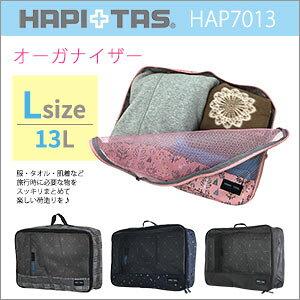 オーガナイザー トラベル【L】旅行ポーチ バニティケース 衣類収納シフレ ハピタス HAP7013
