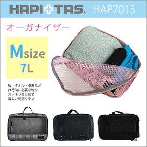 オーガナイザー トラベル【M】旅行ポーチ バニティケース 衣類収納シフレ ハピタス HAP7013