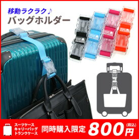 f8151b8c3c 【スーツケース等と同時購入で800円】バッグベルト バッグホルダーハピ