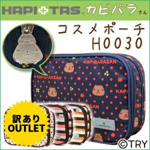 【訳ありアウトレット】コスメポーチ 化粧ポーチ カピバラさんハピタス シフレ H0030