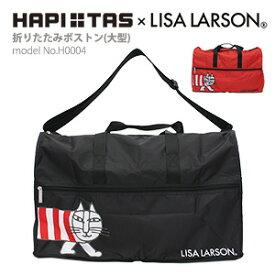 【期間限定ポイント10倍 10/27(火)9:59まで】LISA LARSON リサラーソン 大型ボストンバッグ ショルダーバッグ軽量 折りたたみ キャリーオンバッグ メンズ レディースシフレ ハピタス 大容量 H0004