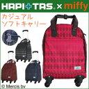 【期間限定SALE】miffy ミッフィー ソフトキャリーバッグ機内持ち込み可 キャリーケースシフレ ハピタス H0083