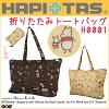 Winnie the Pooh folding tote bag carry ON bag souvenir put syndicate v ShinziKatoh design siffler sifre HAPI+TAS hapitas H0001