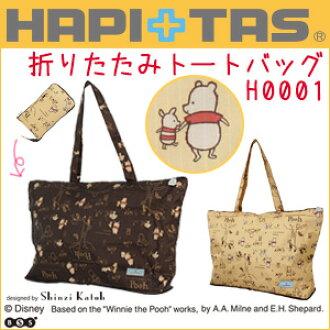 쿠마노 프씨접는 토트 백 캬 리 ON서브 가방 선물 넣어 신지카트우 ShinziKatoh 디자인 siffler 시후레 HAPI+TAS 하피타스 H0001