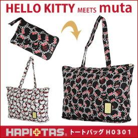 HELLO KITTY meets muta 折りたたみトートバッグハローキティ ムータ キャンバス A4シフレ ハピタス H0301