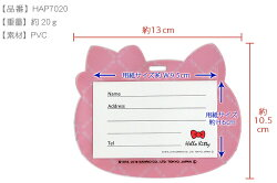 ラゲージタグネームタグハローキティスーツケース旅行トラベル入園幼稚園シフレハピタスHAP7020