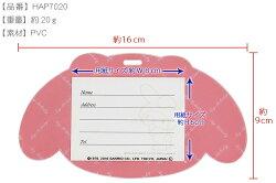 ラゲージタグネームタグマイメロディスーツケース旅行トラベル入園幼稚園シフレハピタスHAP7020