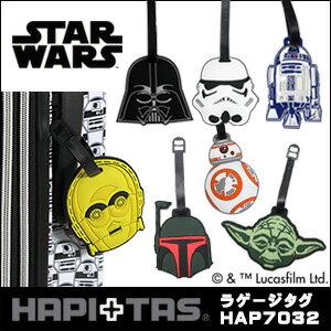 【ゆうパケット対応商品】ラゲージタグ STAR WARS スター・ウォーズネームタグ ネームプレートハピタス HAP7032