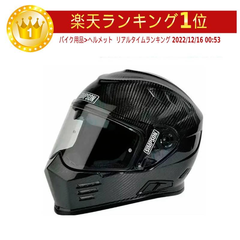 【カーボン】【ダブルバイザー】SIMPSON シンプソン GHOST BANDIT CARBON Helmet 2017モデル フルフェイス ヘルメット オンロード レーシング ツーリングにも ライダー バイク ダブルシールド ゴーストバンディット カーボン アウトレット 【黒】【AMACLUB】