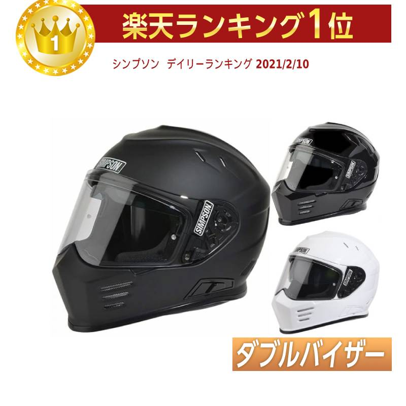 【ダブルバイザー】SIMPSON シンプソン GHOST BANDIT Helmet 2017モデル フルフェイス ヘルメット オンロード レーシング ツーリングにも ライダー バイク ダブルシールド ゴーストバンディット アウトレット 【マットブラック】【白】【黒】【AMACLUB】