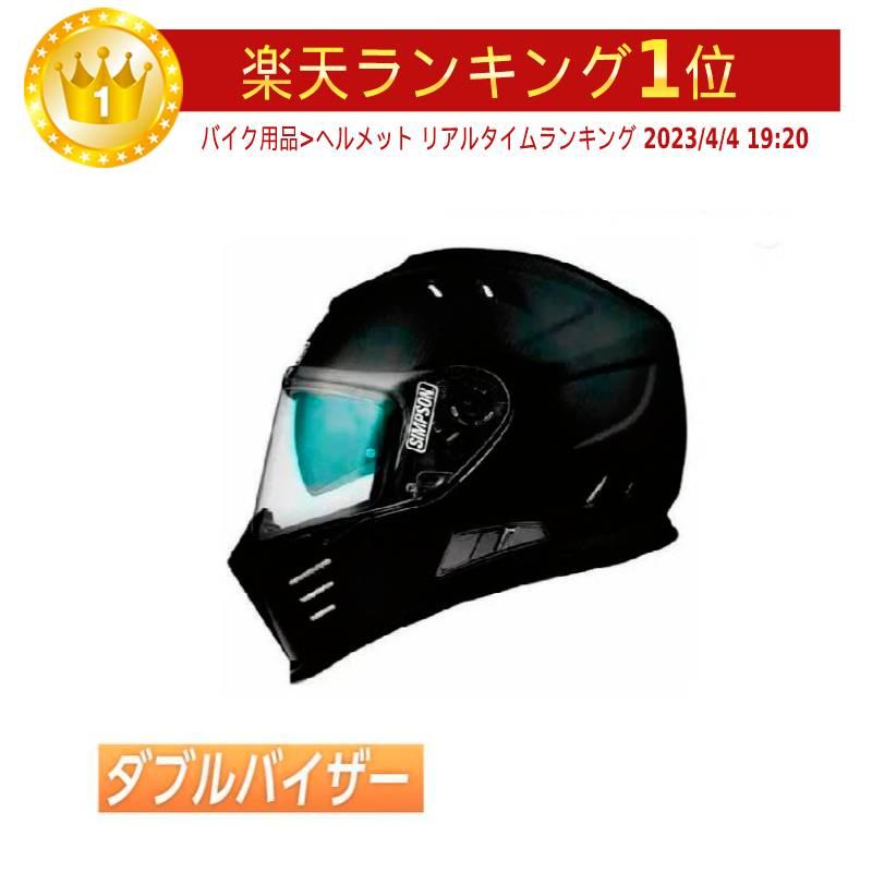 【カーボン】【ダブルバイザー】SIMPSON シンプソン Venom Carbon Helmet 2017モデル フルフェイス ヘルメット サンバイザー オンロード バイク ライダー ツーリング レーシングにも ヴェノム カーボン アウトレット 【黒】【AMACLUB】
