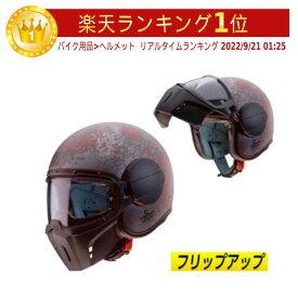 【フリップアップ】【チンガード着脱・2WAY】Caberg カバーグ Ghost Rusty Helmet 2018 フルフェイスヘルメット ジェットヘルメット システムヘルメット マスク バイク ゴースト ラスティ イタリア 【マットグレイ/ブラウン】かっこいい おすすめ(値下げ・約15%OFF)(Vol.13)