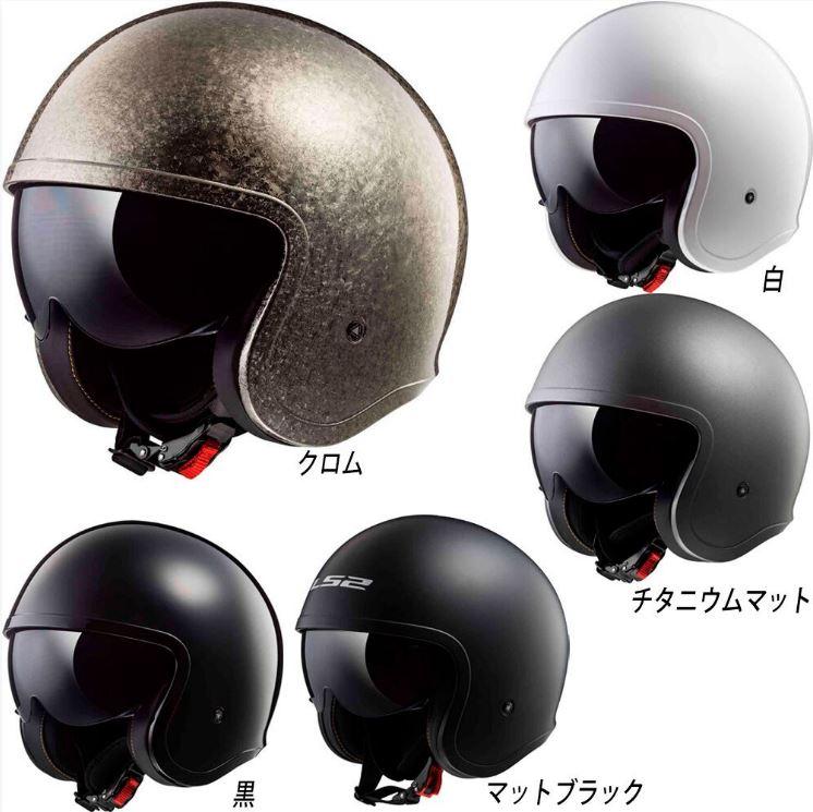 【バイザージェット】LS2 OF599 Spitfire Jet Helmet 2018モデル ジェットヘルメット オープンフェイス 内部サンバイザー バイク ツーリングにも スピットファイア 【クロム】【白】【チタニウムマット】【黒】【マットブラック】【AMACLUB】 おすすめ かっこいい 人気