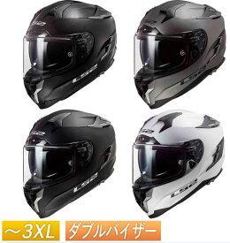 LS2 FF327 Challenger Solid Helmet フルフェイスヘルメット サンバイザー バイク ツーリング かっこいい チャレンジャー ソリッド 大きいサイズ【AMACLUB】