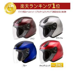 \9/25(金)限定★実質30%クーポン発行中/【3XLまで】GMAX ジーマックス OF17 Color ジェットヘルメット オシャレ オープンフェイス バイク かっこいい 大きいサイズ (ワイン)(チタニウム)(ブルー)(