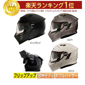 【フリップアップ】【欧州モデル】【ダブルバイザー】SIMPSON シンプソン Darksome Solid フルフェイスヘルメット モジュラー サンバイザー バイク ツーリングにも かっこいい ダークソームソリッド おすすめ(マットブラック)(シルバー)(ホワイト)(AMACLUB) 街乗り