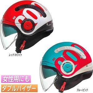 【女性用にも】【ダブルバイザー】Nexx ネックス SX.10 Cooljam ジェットヘルメット オープンフェイス サンバイザー バイク レディースにも かわいい クールジャム(レッド/ホワイト)(ブルー/ピン