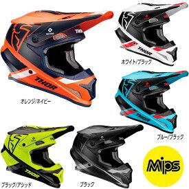 【MIPS】THOR ソアー SECTOR SPLIT 2020モデル オフロードヘルメット モトクロスヘルメット バイク セクター スピリット かっこいい アウトレット(オレンジ/ネイビー)(ホワイト/ブラック)(ブルー/ブラック)(ブラック/アシッド)(ブラック)(AMCLUB)