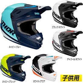 【子供用】THOR ソアー SECTOR BLADE (YOUTH) 2020モデル キッズ ユース オフロードヘルメット モトクロスヘルメット バイク セクター ブレード かっこいい アウトレット(5色カラー)(AMCLUB)
